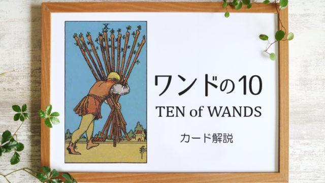 ワンドの10/TEN of WANDS タロットカードの意味と象徴の解説