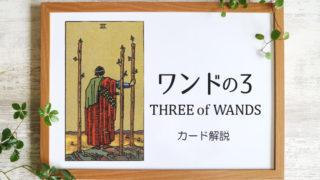 ワンドの3/THREE of WANDS タロットカードの意味と象徴の解説