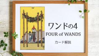ワンドの4/FOUR of WANDS タロットカードの意味と象徴の解説