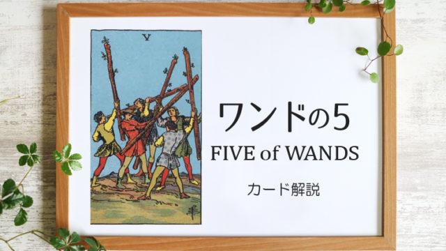 ワンドの5/FIVE of WANDS タロットカードの意味と象徴の解説