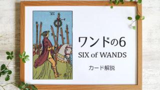 ワンドの6/SIX of WANDS タロットカードの意味と象徴の解説