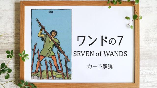 ワンドの7/SEVEN of WANDS タロットカードの意味と象徴の解説