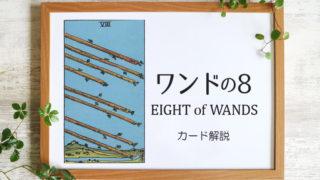 ワンドの8/EIGHT of WANDS タロットカードの意味と象徴の解説