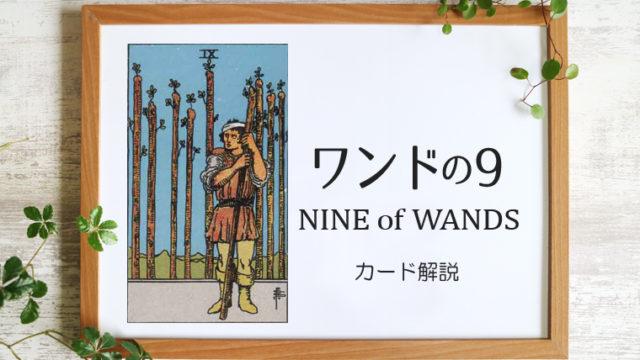 ワンドの9/NINE of WANDS タロットカードの意味と象徴の解説