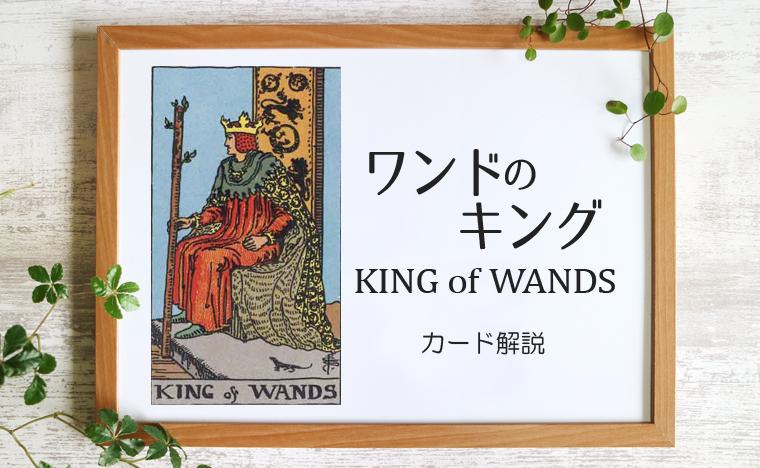 ワンドのキング/KING of WANDS タロットカードの意味と象徴の解説