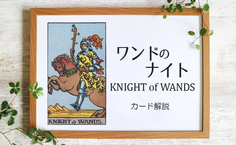 ワンドのナイト/KNIGHT of WANDS タロットカードの意味と象徴の解説