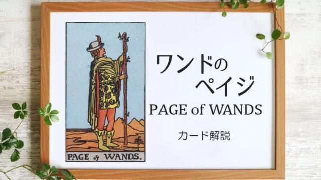 ワンドのペイジ/PAGE of WANDS タロットカードの意味と象徴の解説
