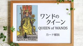 ワンドのクイーン/QUEEN of WANDS タロットカードの意味と象徴の解説