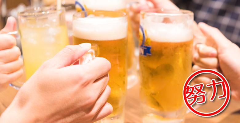 飲み会で使えるざっくり手相術「マジメな努力家」