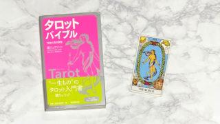 タロットバイブル【レビュー・感想】著:レイチェル・ポラック/監訳:鏡リュウジ