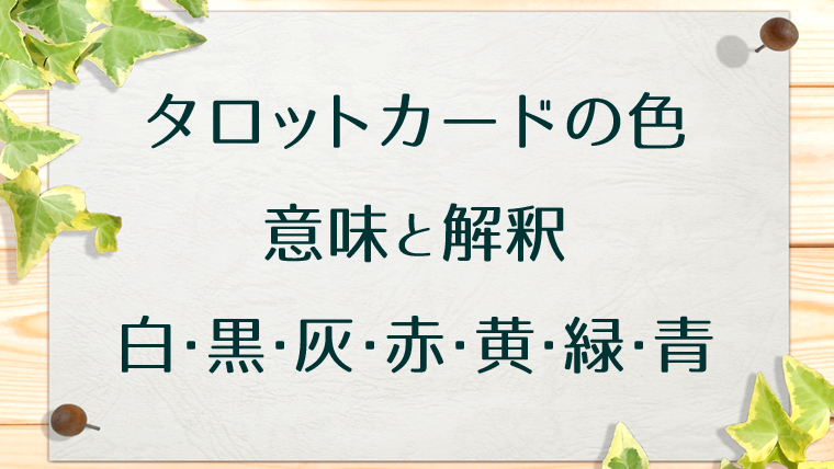 タロットカードの色の意味と解釈(白・黒・灰・赤・黄・緑・青)