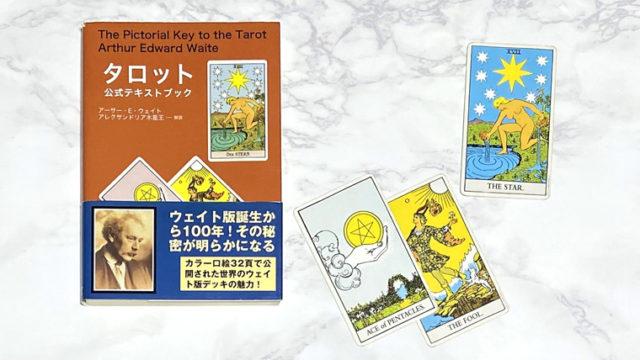 タロット公式テキストブック【レビュー・感想】