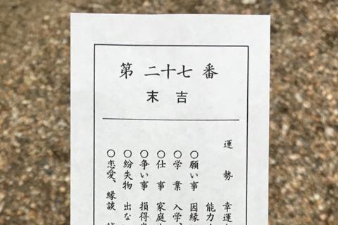 2019年おみくじ末吉