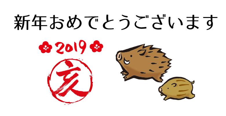 2019年おめでとうございます