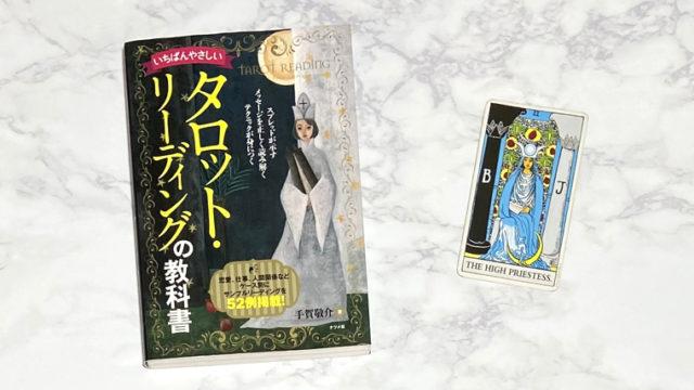いちばんやさしいタロットリーディングの教科書/手賀 敬介【レビュー・感想】
