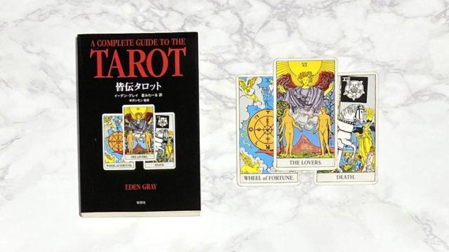 皆伝タロット/イーデン・グレイ【レビュー・感想】