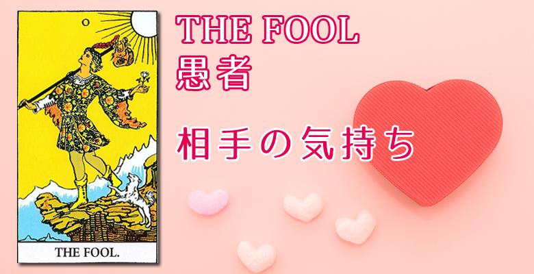 相手の気持ち(愚者/the fool)