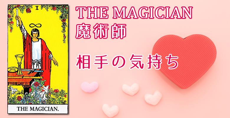 魔術師のカード相手の気持ち