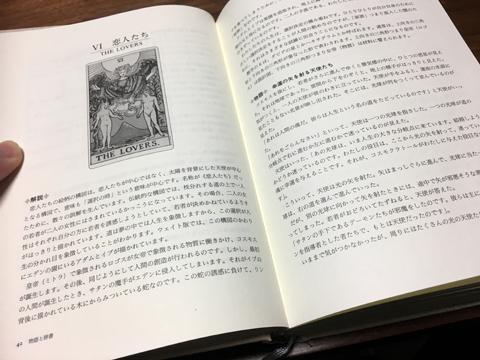 タロット大辞典の大アルカナ