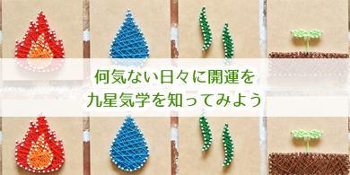 心斎橋の占い師「現 道晶」の開運術!九星気学を知ってみよう