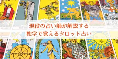 心斎橋の占い師「現 道晶」の独学で覚えるタロット占い