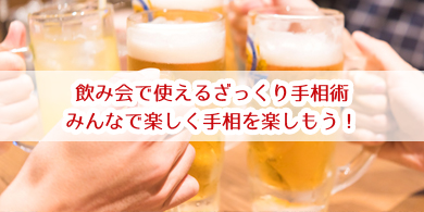 心斎橋の占い師「現 道晶」の飲み会で使えるざっくり手相術