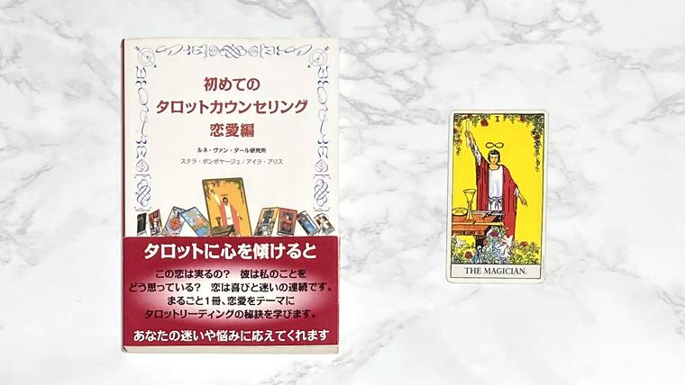 初めてのタロットカウンセリング 恋愛編&仕事・人間関係編【レビュー・感想】