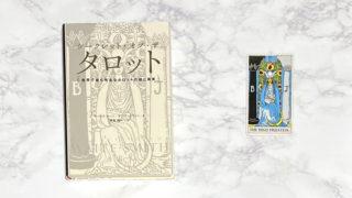 シークレット・オブ・ザ・タロット【レビュー・感想】