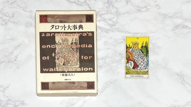 タロット大辞典/東条 真人【レビュー・感想】
