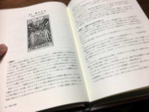 タロット大辞典