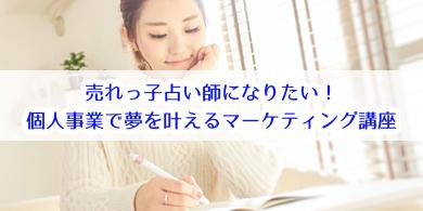 心斎橋の占い師「現 道晶」の売れっ子占い師になるためのマーケティング講座