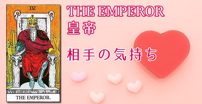 皇帝のカードの相手の気持ち