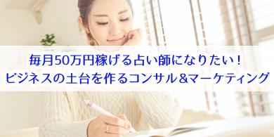 50万円稼げる占い師になりたい。職業占い師の土台を作るコンサル&マーケティング