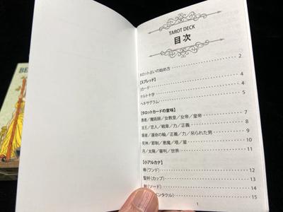 ビフォー・タロット日本語の解説書