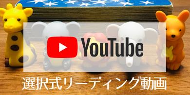 youtube選択式リーディング動画(無料)