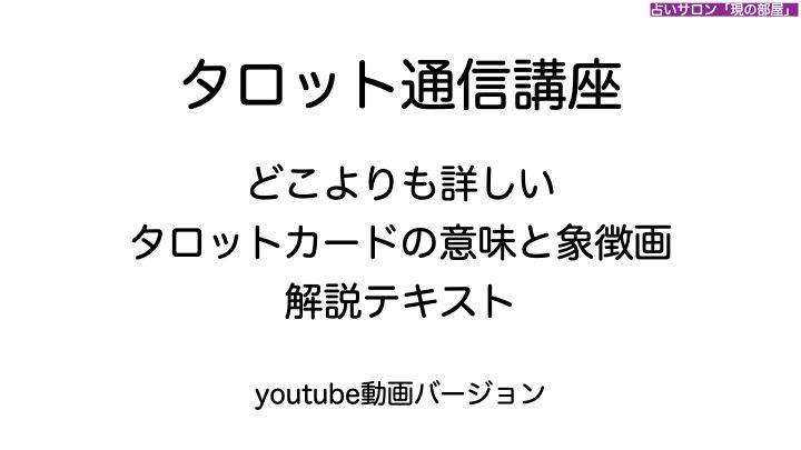 どこよりも詳しいタロットカードの意味と象徴画解説テキスト(youtube動画バージョン)販売のご案内