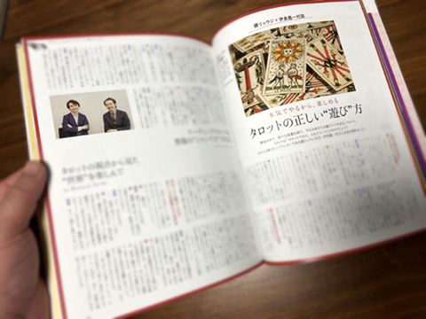 マイカレンダー2020年秋号 まるごど1冊、タロット占い