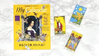 マイカレンダー2020年秋号 まるごど1冊、タロット占い【レビュー・感想】