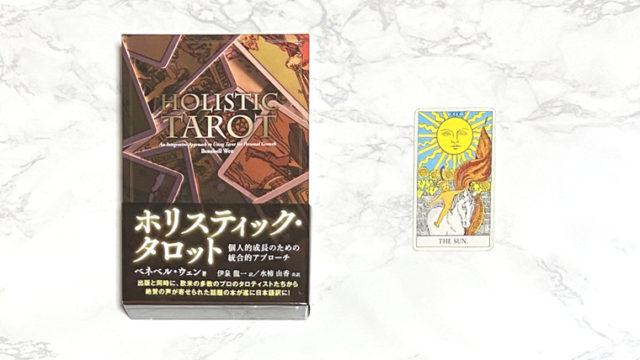 【ホリスティック・タロット】レビュー&感想