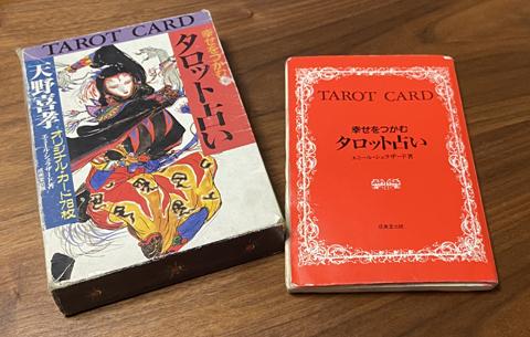 幸せをつかむタロット占い天野喜孝オリジナルカード