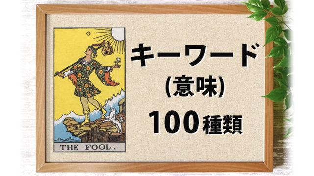0.愚者/THE FOOL(フール)のキーワード・意味 100種類 一覧表