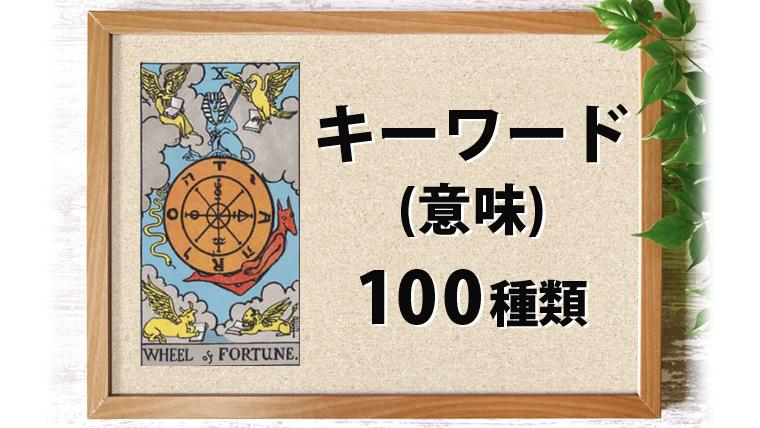 10.運命の輪(ホイールオブフォーチュン)のキーワード・意味 100種類 一覧表