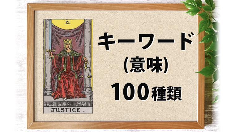 11.正義(ジャスティス)のキーワード・意味 100種類 一覧表