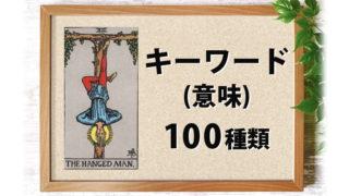 12.吊るされた男(ハングドマン)のキーワード・意味 100種類 一覧表