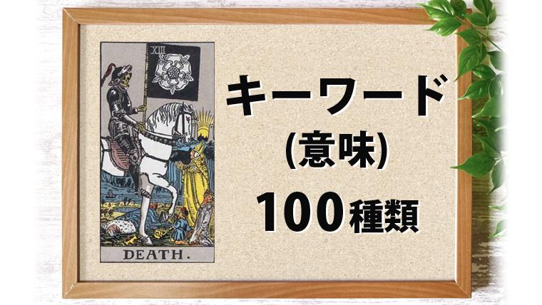 13.死神(デス)のキーワード・意味 100種類 一覧表