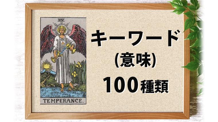 14.節制(テンパランス)のキーワード・意味 100種類 一覧表