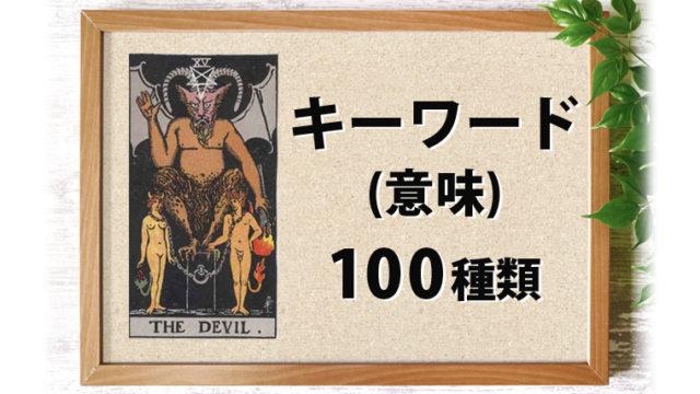 15.悪魔(デビル)のキーワード・意味 100種類 一覧表