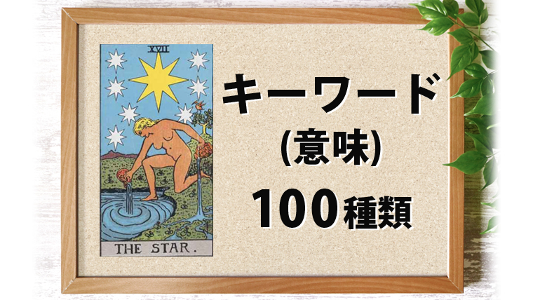 17.星(スター)のキーワード・意味 100種類 一覧表