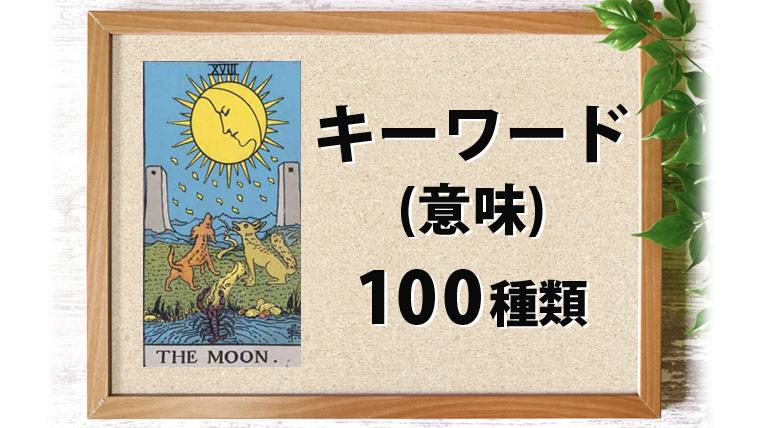 18.月(ムーン)のキーワード・意味 100種類 一覧表