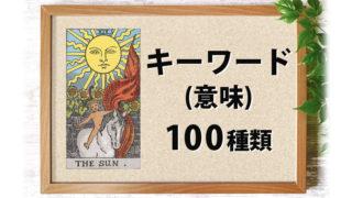 19.太陽(サン)のキーワード・意味 100種類 一覧表